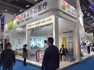2020年CMEF(上海)